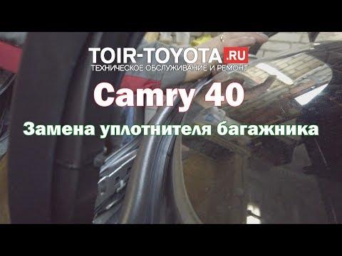 Camry 40. Замена уплотнителя багажника.