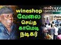 Wineshop இல் வேலை செய்த காமெடி நடிகர் Tamil Cinema News Kollywood News Latest Seithigal