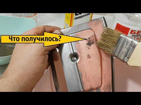 Меднение железа в домашних условиях