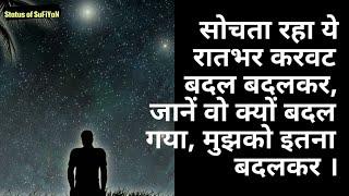 Good Night Sad Heart Touching Shayari