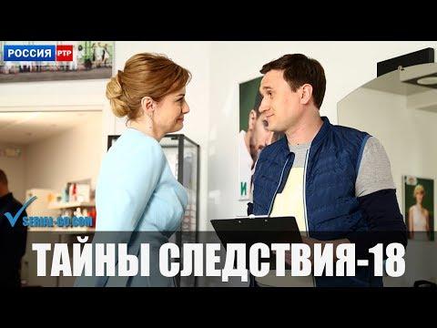 Сериал Тайны следствия 18 (2018) 1-24 серии фильм криминальный детектив на канале Россия - анонс
