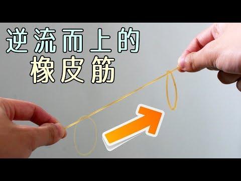 橡皮筋向上移動! 簡單的「反地心引力」小魔術!