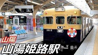 山陽3000系ツートンカラー復刻車とその他列車達・山陽姫路駅にて/2019年7月