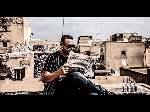 El General - Mechia w Tzid | ماشية و تزيد  (Official music video)