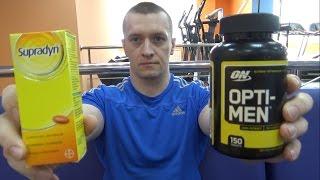 видео Витамины и витаминные комплексы для спорта и фитнеса, какие витамины нужны спортсменам