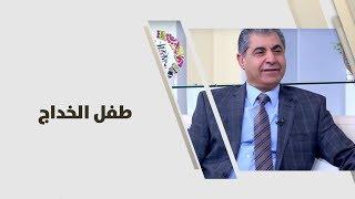 د. محمود كعابنة - طفل الخداج