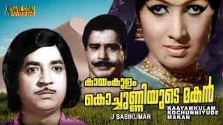 Kayamkulam Kochunniyude Makan Malayalam Full Movie | Prem Nazir  | Jayabharathi |