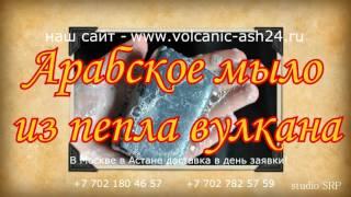 Арабское мыло промо-ролик ЗАКАЗАТЬ(Заказать Арабское мыло вы можете на сайте производителя: http://www.volcanicash.kz Консультацию по Арабской мыле..., 2015-12-14T19:13:23.000Z)