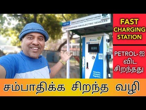 Ev Fast Charging Station || Electric Vehicles Charging Station ||  E-Wheeler || Arunai Sundar ||