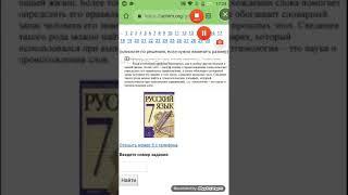 гДЗ по русскому языку 7 класс М.М.Разумовская номер 2