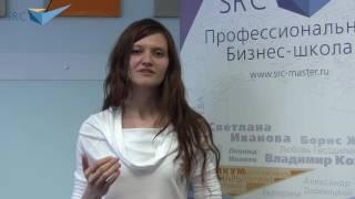 Идеальный руководитель. Отзыв Надежды Беловой, Бизнес-школа SRC