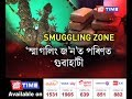 Guwahati turns into a 'smuggling zone'