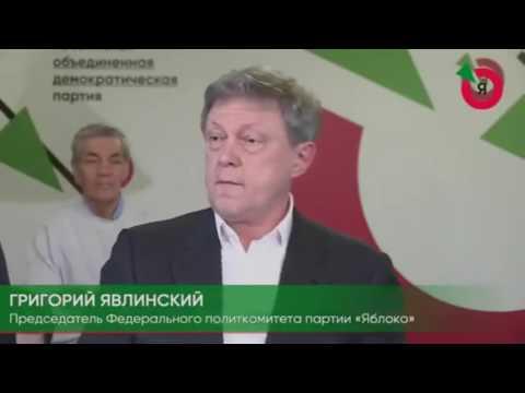 Григорий Явлинский В самый трудный момент мы сказали стране самое важное
