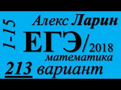Разбор Варианта  ЕГЭ Ларина №213 (№1-15).