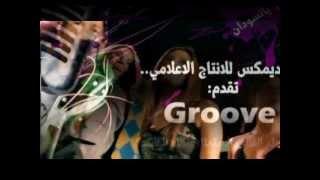اعلان GROOVE كاريوكي - السودان