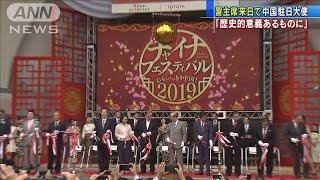 中国文化に浸れるイベント開幕 駐日大使ら出席(19/09/21)