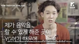 [ซับไทย] Spot Interview Nam Taehyun - South Club