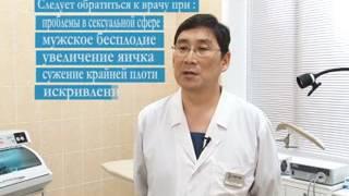 видео Лучшая клиника урологии