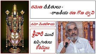 Ramana Deekshitulu About TTD | రమణ దీక్షితులు-రాజకీయ రణ గొణ ధ్వని |