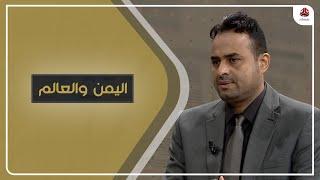 ماذا بعد الإعلان عن تشكيل الحكومة؟ قراءة في المواقف العربية والدولية | اليمن والعالم