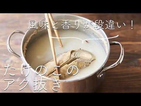 タケノコ 茹で 方
