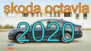 Skoda Octavia 2020, ЧТО ЖДАТЬ ОТ НОВИНКИ? | Новинки авто 2020 года|Шкода Октавия 2020|