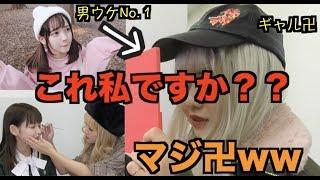 男ウケNo.1の佐藤ノアちゃんを超ドギャルに大変身卍www