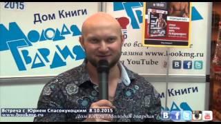 Юрий Спасокукоцкий в