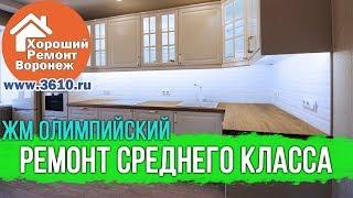 Ремонт квартиры под ключ в Воронеже на ЖМ Олимпийский, по проекту и без заказчика.