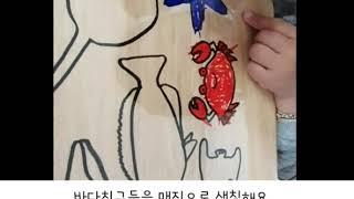 엄마표미술놀이-OHP필름놀이'바다속친구들'