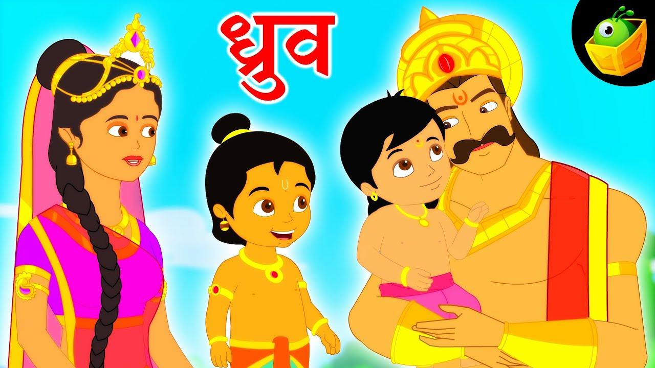 Download ध्रुव | Dhruva - The Little Prince | Mythological stories | Magicbox Hindi | Hindi Kahaniya