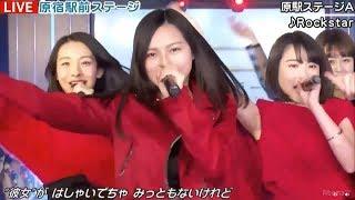 20171123 原宿駅前ステージ#70④『Rockstar』原駅ステージA.