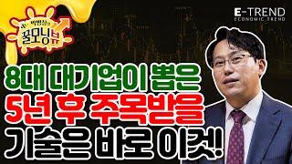 [국내 주식] 삼성, LG 등 8대 대기업 CTO들이 …