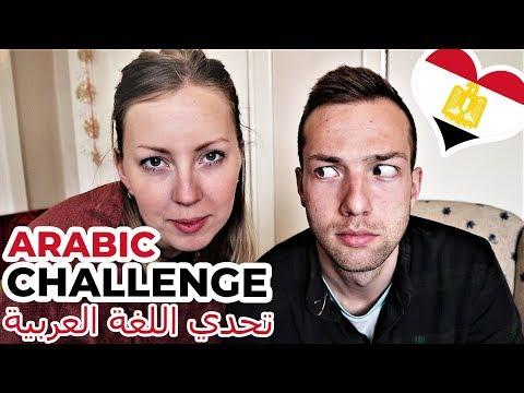 ARABIC LANGUAGE CHALLENGE!! تحدي اللغة العربية