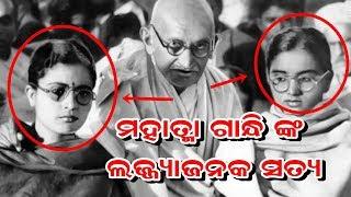ShamelessTruth of Mahatma Gandhi | ମହାତ୍ମାଗାନ୍ଧୀ ଙ୍କ ଲଜ୍ଜ୍ୟା ଜଣକ ସତ୍ୟ  | Rahasyamaya Odia