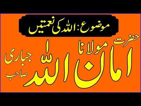 ALLAH KI NAMETHE BY QARI AMANULLAH SB  14 11 2019  YASEEN ISLAMIC 0300 7990212