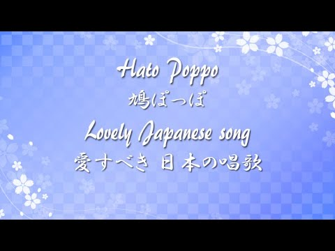 Lovely Japanese song ◆ Hato Poppo ◆ Accompaniment and Lyrics, Choir Aahs【鳩ぽっぽ】