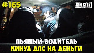 Город Грехов 165 - Пьяный водитель кинул ДПС на деньги