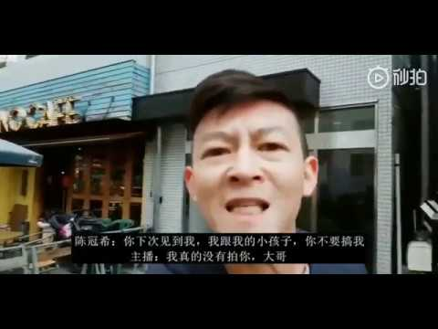 陳冠希Edison Chen怒怼网红直播真相大揭秘