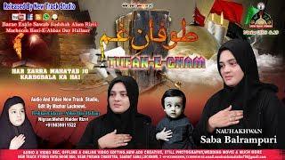 Saba Balrampuri Noha  -2018 & 19 HAR ZARRA MAHATAB JO KARBOBALA KA HAI