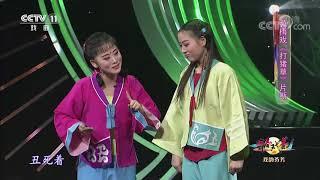 《青春戏苑》 20201218 戏韵芬芳| CCTV戏曲 - YouTube