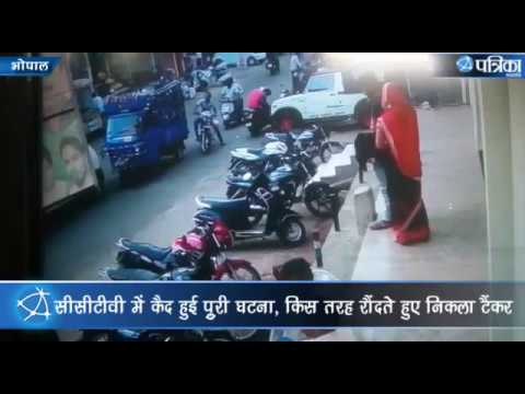 Horrible Accident caught on cctv camera in Bhopal Madhya Pradesh