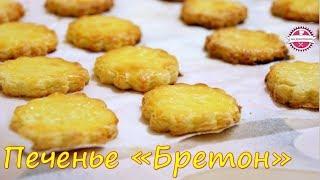 🔴 Печенье «Бретон»  | песочное печенье | омашнее печенье | как приготовить |