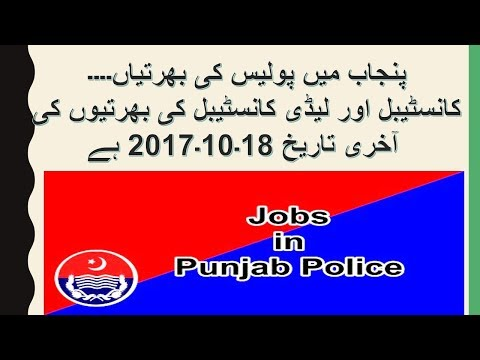 Punjab Police Jobs 2017 for Constables & Lady Constables