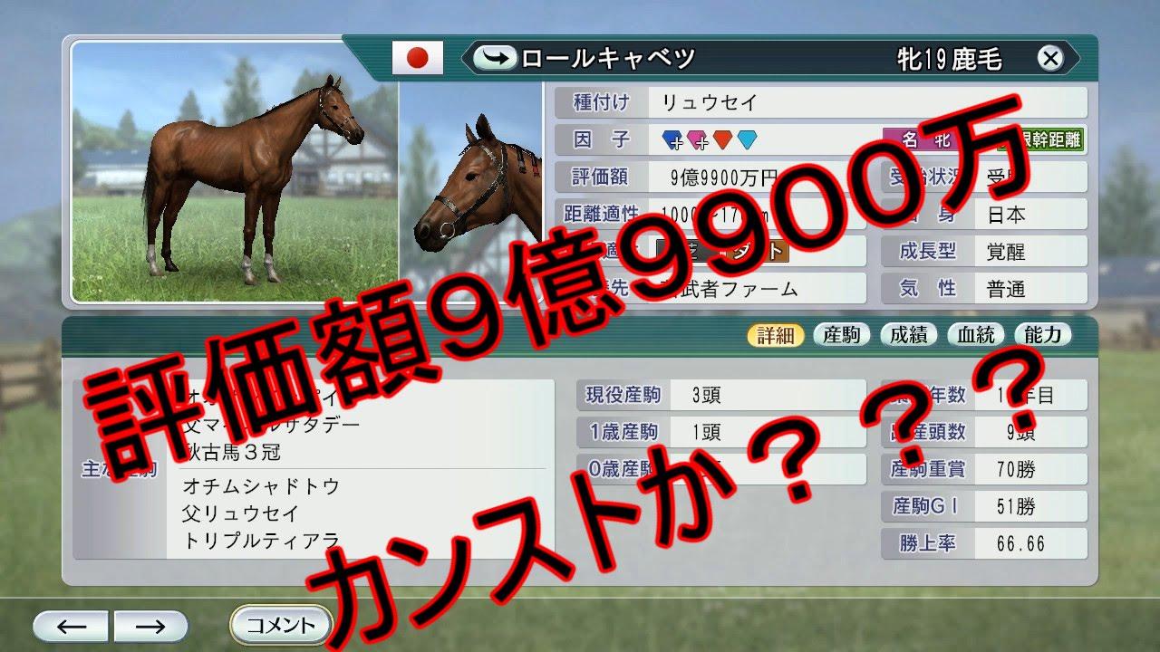 牝馬 ウイニングポスト 繁殖 9 おすすめ