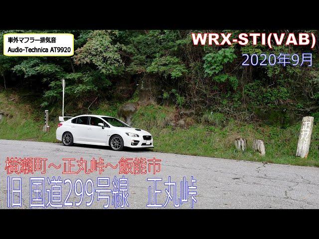 旧国道299号線 正丸峠 横瀬町~飯能市 WRX STI