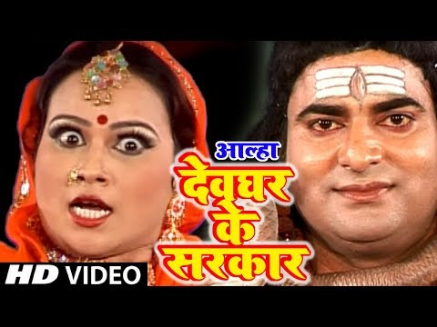 आल्हा || Devghar Ke Sarkar रावणेश्वर Vol.3 || Sanjo Baghel | Bhojpuri Kawar Bhajan
