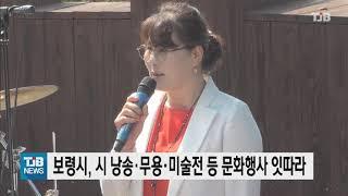 보령시, 시 낭송·무용·미술전 등 문화행사 잇따라| T…
