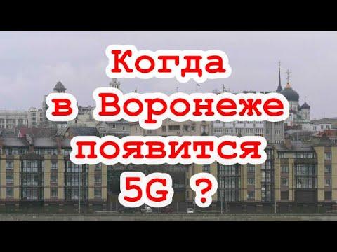 Когда в Воронеже появится 5G?