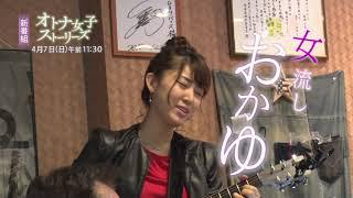 【毎週日曜午前11:30放送!】 4/7(日)11:30OA おんな流し・おかゆに密...